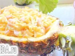 Салат креветковий з ананасом, в ананасі :)